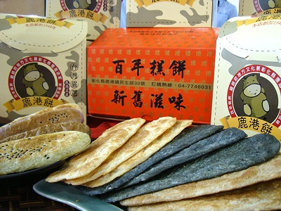 Lukang Local Specialty‧Yu Jin Siang Bakery:Exclusive Promotional Offer